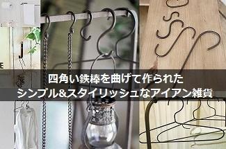 四角い鉄棒のアイアン雑貨