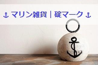 マリン・碇マーク雑貨