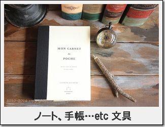 ノート・手帳・メモ...文具