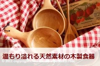 温もりある木製食器