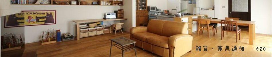 建築のプロがおすすめするこだわりの雑貨・家具
