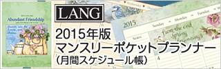 2015年版ラングマンスリーポケットプランナー。ラング社スケジュール帳