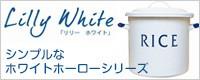 [新商品]ホーロー リリーホワイトシリーズ