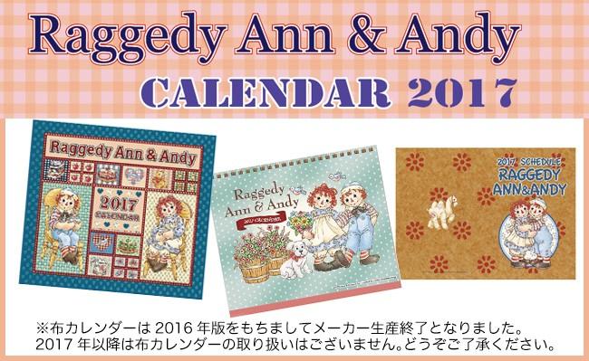 ラガディアン&アンディ2017年カレンダー
