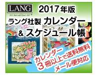 ラングカレンダー