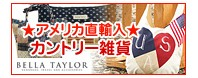 アメリカ直輸入カントリー雑貨