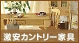 パイン材のカントリー家具