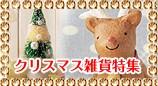 クリスマス雑貨特集