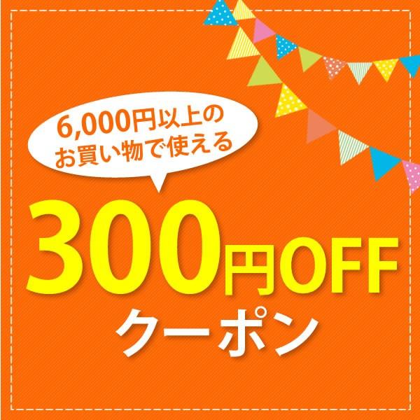 [店内全品対象]300円引きクーポン!すぐに使えます。6000円以上のお買い物でご利用可。