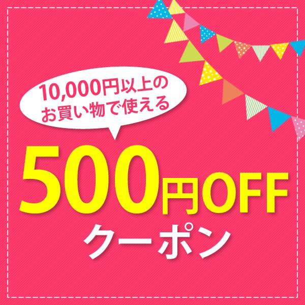 [店内全品対象]500円引きクーポン!すぐに使えます。10000円以上のお買い物でご利用可。