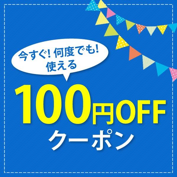 [店内全品対象]すぐに使える100円引きクーポン!