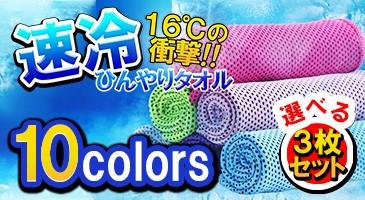 夏に最適な振るだけで冷たくなる魔法のタオル!!