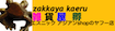 エスニックzakkaya孵ヤフー店 ロゴ