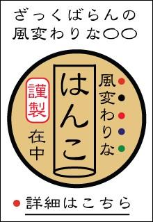 ざっくばらんの風変わりな〇〇シリーズ