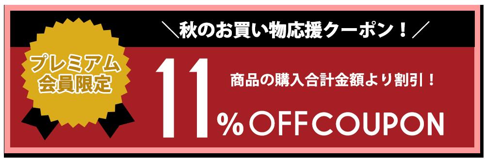 11%OFFクーポン