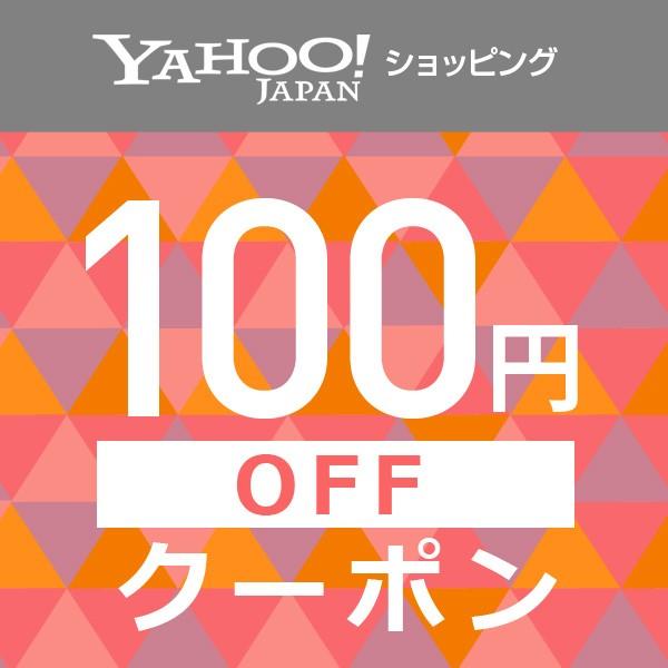 100円OFFクーポン!!2個以上購入★