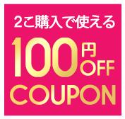 2個購入で100円OFFクーポン