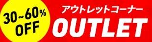 アウトレットコーナー 30〜60%OFF