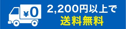 2,200円以上で日本国内送料無料