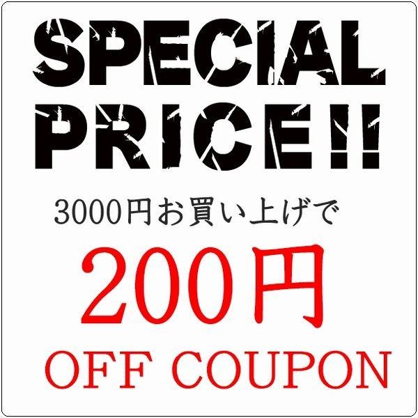 店内全品対象!期間中なら何度でも使用可能!3000円以上で使える200円OFFクーポン