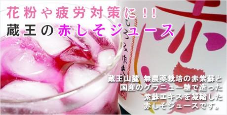 花粉対策&疲労対策に!蔵王山麓の無農薬栽培 赤紫蘇で造った赤しそジュース