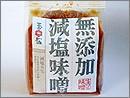[塩分8% 減塩味噌] 無添加 減塩味噌 750g (仙台味噌)