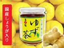 生姜パワーで冷え性対策に!北限のゆずとハチミツで造った手作り柚子茶!