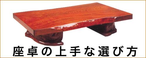 座卓・ローテーブルの上手な選び方