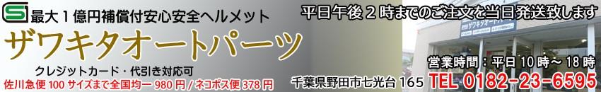 ザワキタオートパーツ公式ホームページ