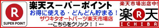 ザワキタオートパーツ楽天市場店