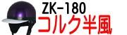 ZK-180