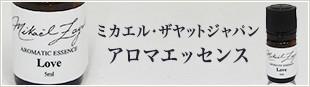 ミカエル・ザヤットジャパン アロマエッセンス