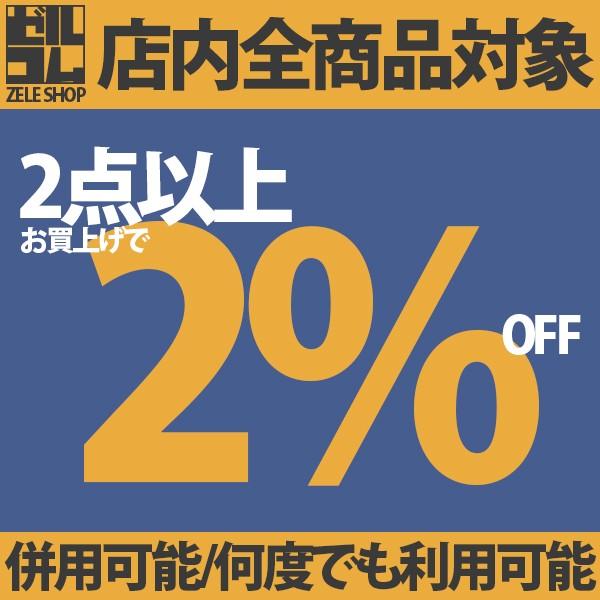 期間限定 店内全品 2点以上2%OFF