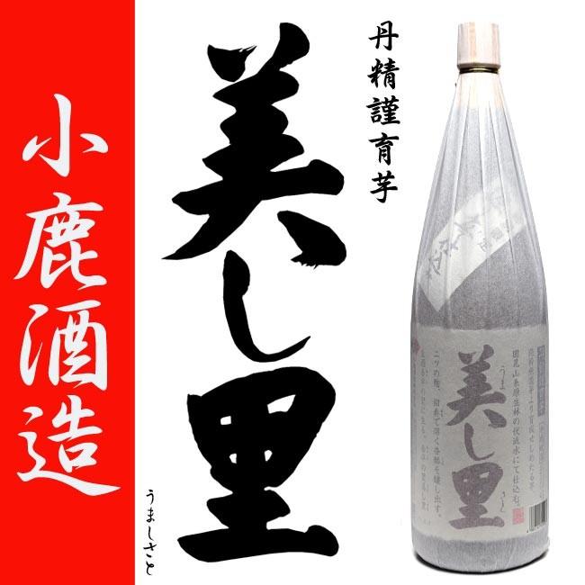 丹精謹育芋 美し里 25度 1800ml 小鹿酒造 黒麹 白麹 本格芋焼酎