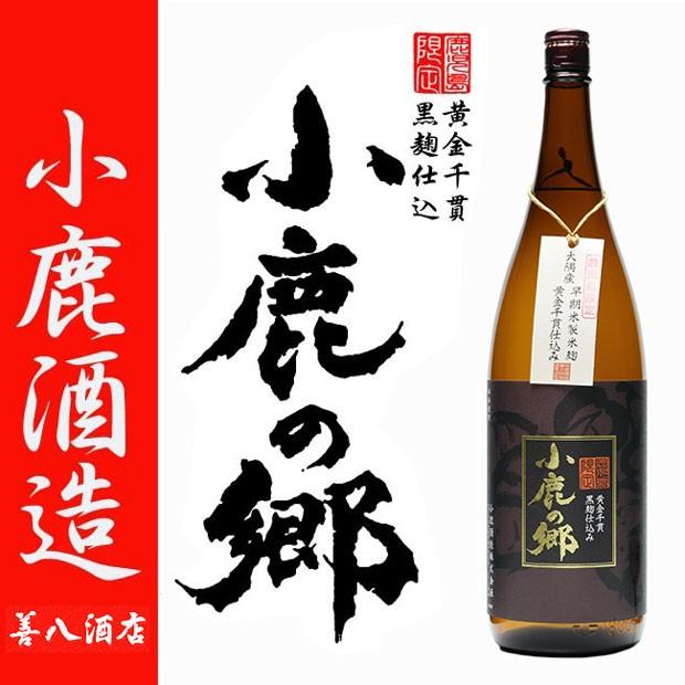 鹿児島限定販売 小鹿の郷 25度 1800ml 小鹿酒造 黒麹 本格芋焼酎