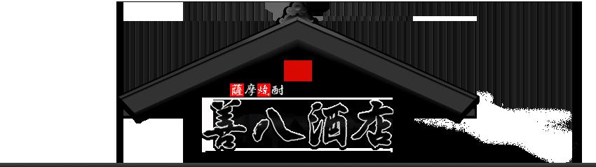 薩摩焼酎 善八酒店 鹿児島垂水