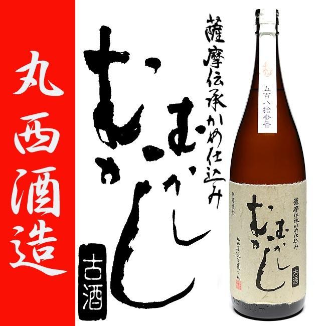 特約店限定販売 三年古酒 むかしむかし 25度 1800ml 丸西酒造 白麹仕込み 本格芋焼酎