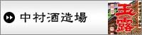 中村酒造場 【玉露】