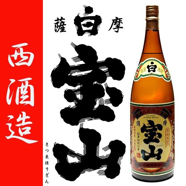 芋焼酎 西酒造 薩摩宝山