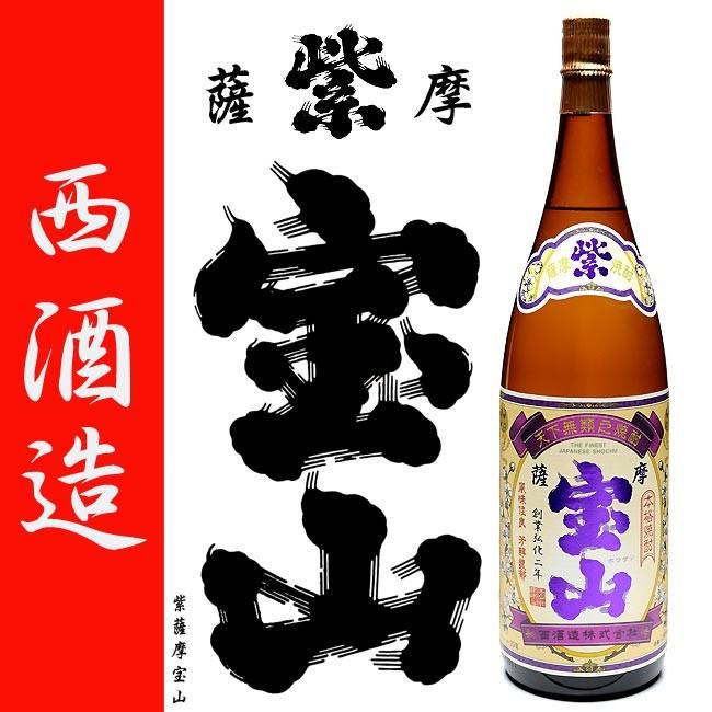 芋焼酎 西酒造 紫薩摩宝山