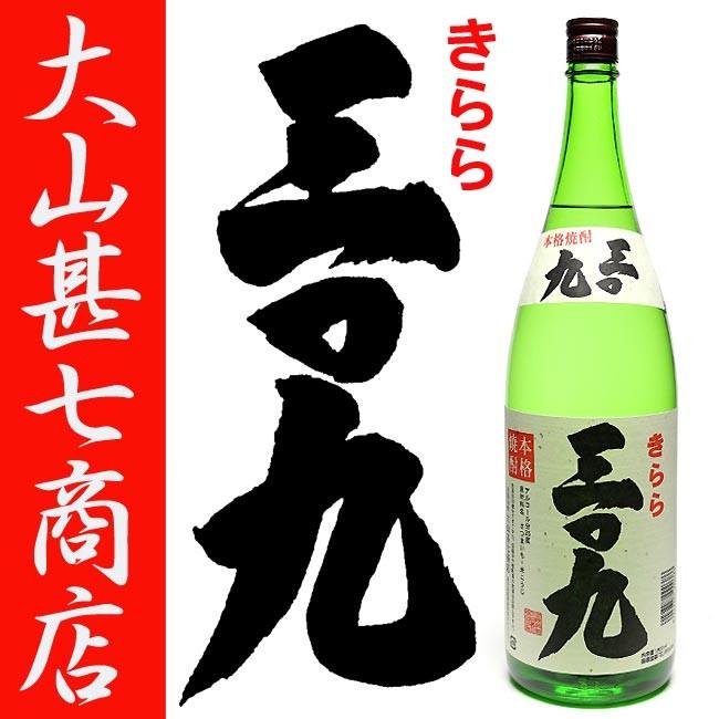 芋焼酎 大山甚七商店 きらら 三〇九