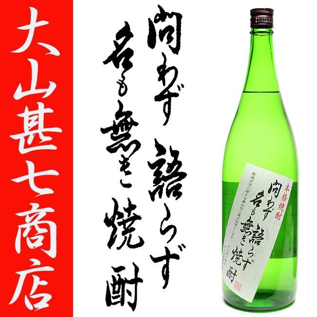 芋焼酎 大山甚七商店 問わず語らず名も無き焼酎 白