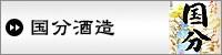 国分酒造 【黄麹蔵】