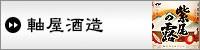 軸屋酒造 【紫尾の露】