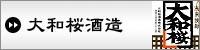 大和桜酒造 【大和桜】
