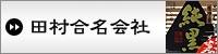田村合名会社 【純黒】