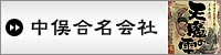 中俣合名会社 【天魔の雫】