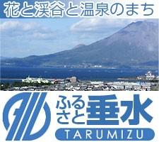 垂水市紹介 観光・旅行ガイド グルメ 温泉 ホテル