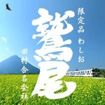 田村合名会社 鷲尾 芋焼酎