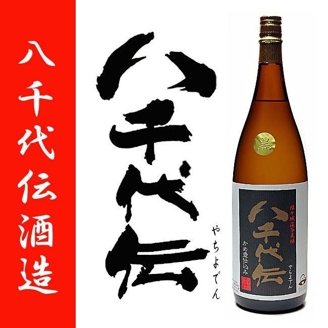 八千代伝酒造 八千代伝黒麹